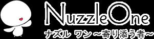ナズルワン